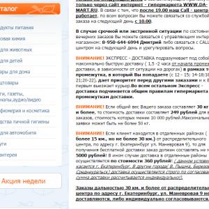 экспресс доставка))