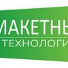 Макетные Технологии