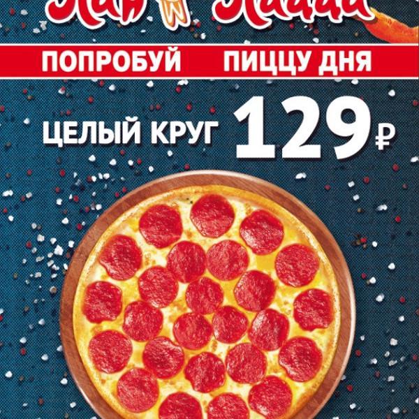 Каждый день мы готовим НОВУЮ пиццу дня всего за 129руб - 18см