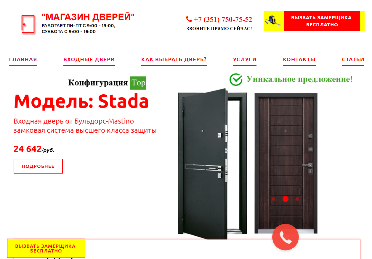 Межкомнатные двери в Белгороде  Главная  Межкомнатные