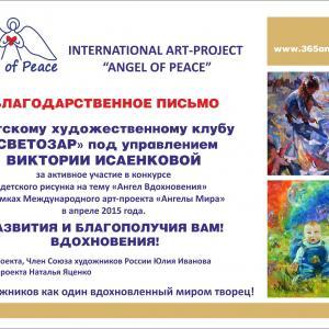 """Благодарственные письма от проекта """"Ангелы Мира"""""""