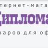 Дипломат-Опт, ООО