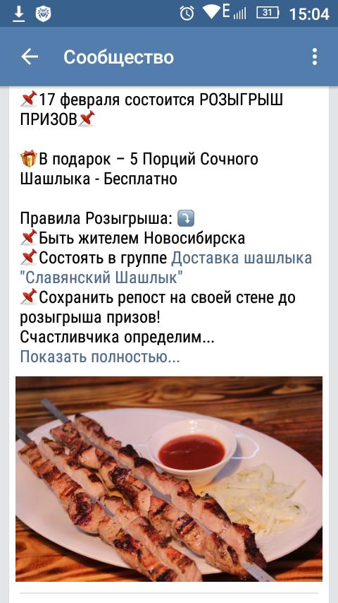 самые дорогие услуги шашлычника в новосибирске хотят
