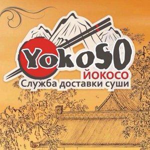 Йокосо