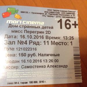 Кинотеатр мори синема тц июнь афиша мытищи - 8529