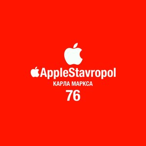 Apple Stavropol