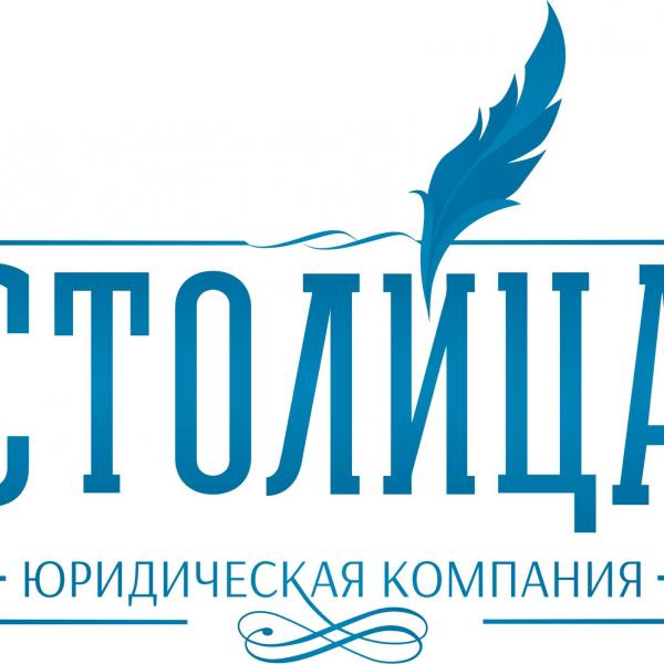 """Огромное спасибо за логотип Юридической компании """"Столица"""""""