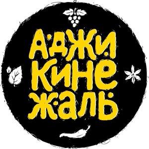 Аджикинежаль