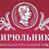 ЦирюльникЪ