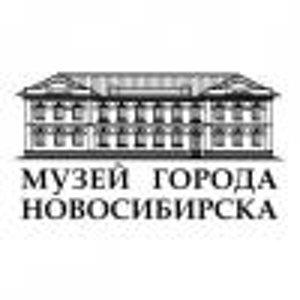 Музей г. Новосибирска