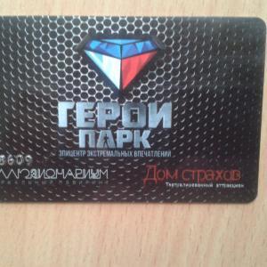 Электронная карта - билет, действует на нескольких парках.