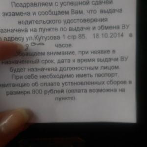 памятка=))желаю каждому экзаменуемому получать ее с первого раза=))