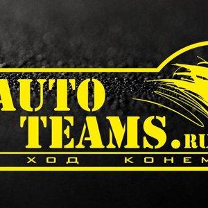Auto teams