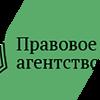 ПравовоеАгентство.РФ