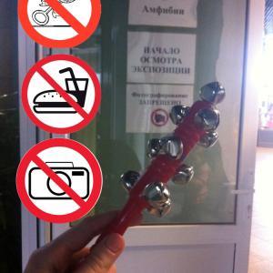 Внимание! Вход с игрушками строго запрещен