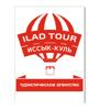 ILAD tour