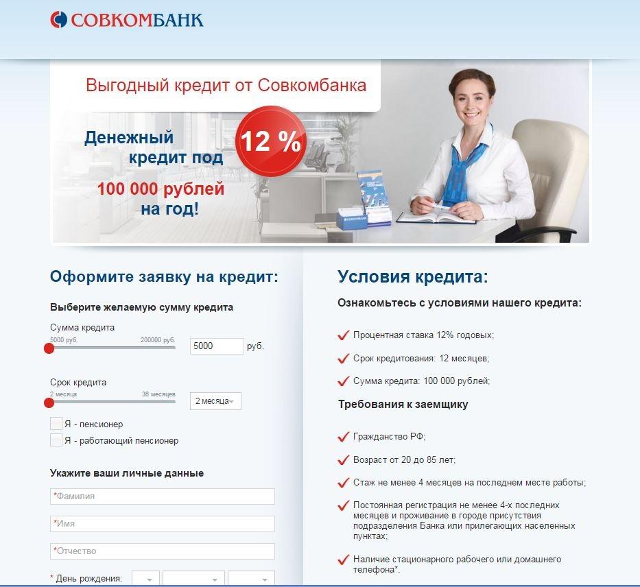 онлайн заявка на кредит барнаул представлял собой