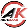 АвтоКлад