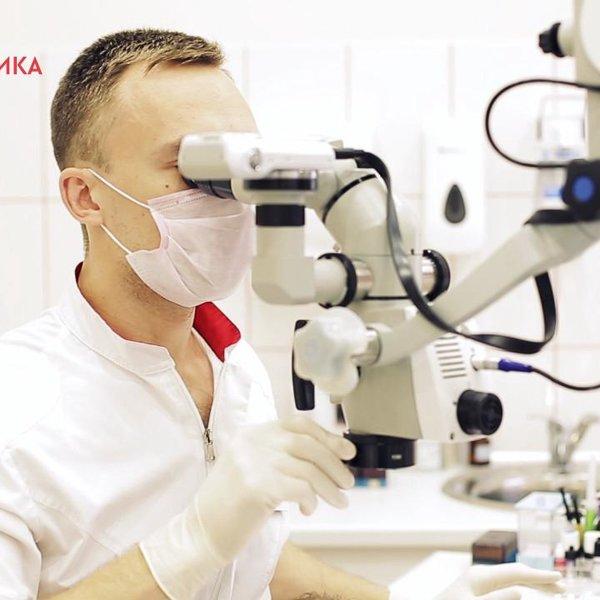 Лечение с применением дентального микроскопа