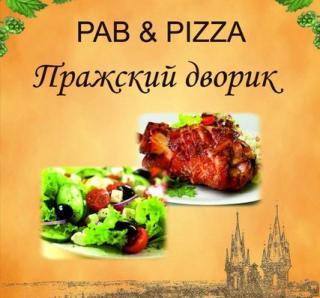 В PAB & PIZZA  Чешская кухня, ПИЦЦА, чешское пиво!!!