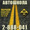 Академия водительского мастерства, ООО