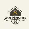 Домремонта66.ру, ремонтно-монтажная компания