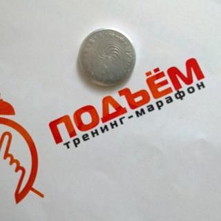 Талисман форума - фирменная монетка, выкованная своими руками