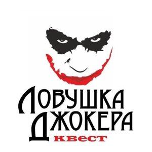 Ловушка Джокера