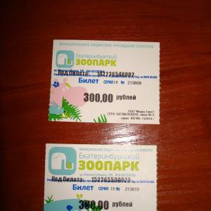Взрослые билеты :)