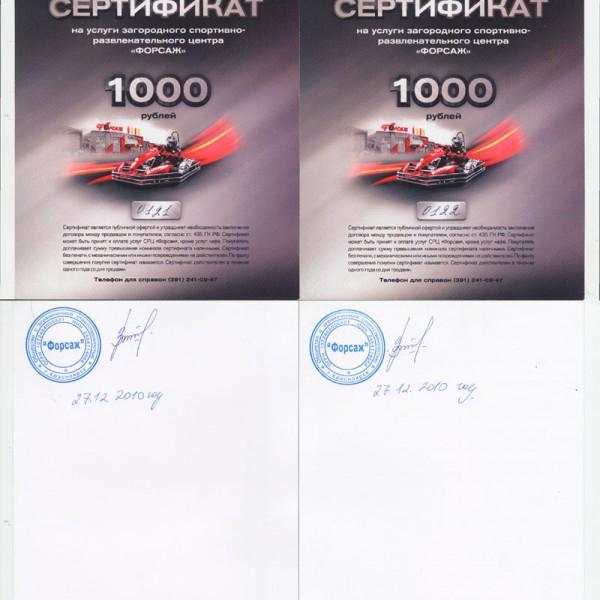 скан. сертификата