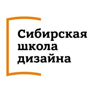 Сибирская школа дизайна в красноярске