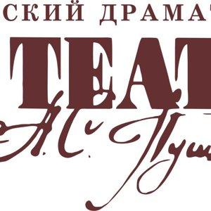 Красноярский драматический театр им. А.С. Пушкина