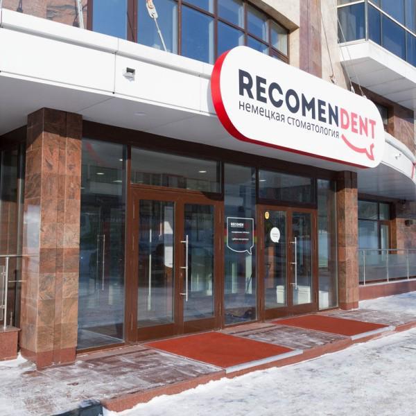 Стоматология RecomenDent расположена рядом с  ДКЖ. Метро пл. Гарина- Михайловского