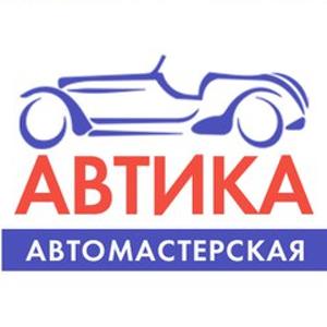 Автика