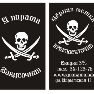 У Пирата