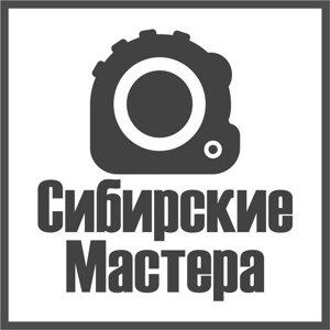 Сибирские мастера, ООО
