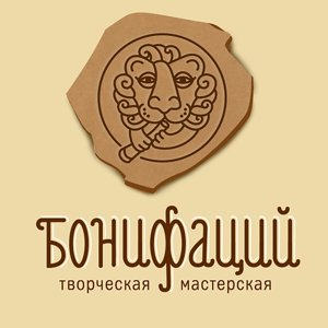 Творческая мастерская «Бонифаций»