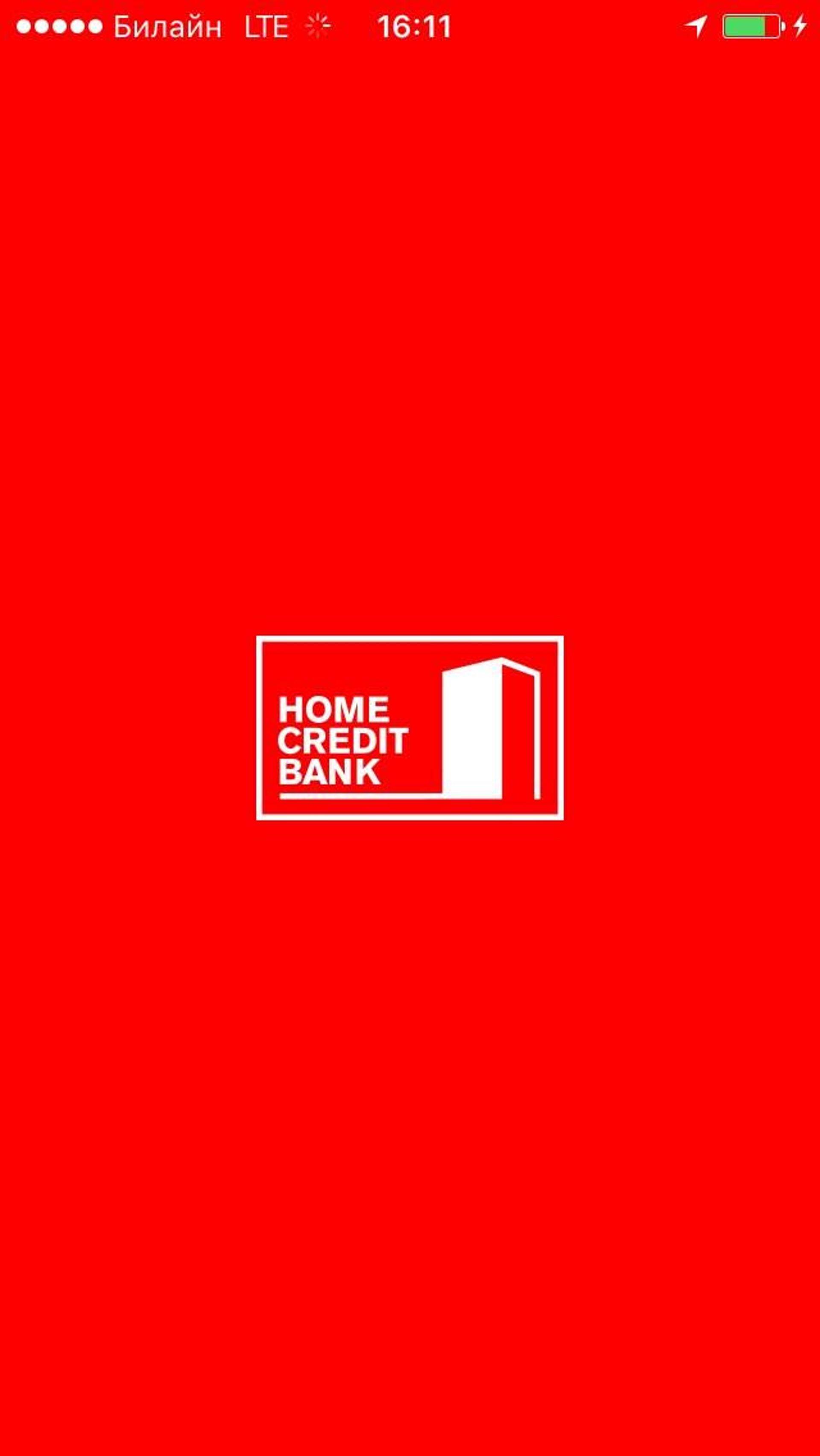 Банк хоум кредит горячая линия красноярск
