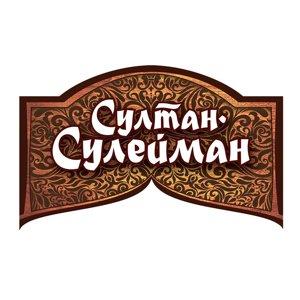 Султан-Сулейман