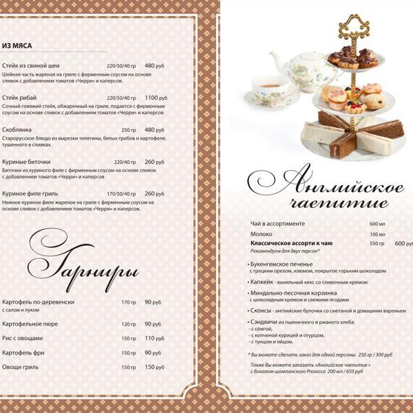 """Новое меню """"Влади бар"""" на 37 этаже БЦ """"Высоцкий"""""""